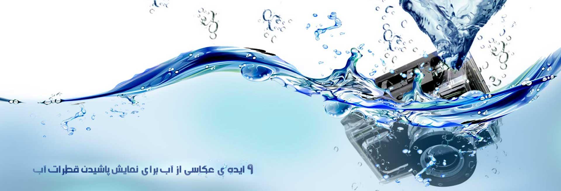 Water photographys 211s - 9 ایده ی عکاسی از آب برای نمایش پاشیدن قطرات آب