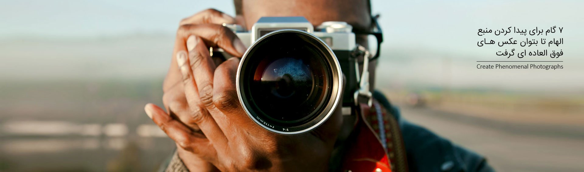 akasi 7 step1 - 7 گام برای پیدا کردن منبع الهام تا بتوان عکس های فوق العاده ای گرفت