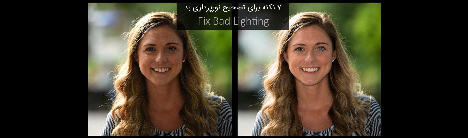 akasi bad lighting1 - 7 نکته برای تصحیح نورپردازی در عکاسی