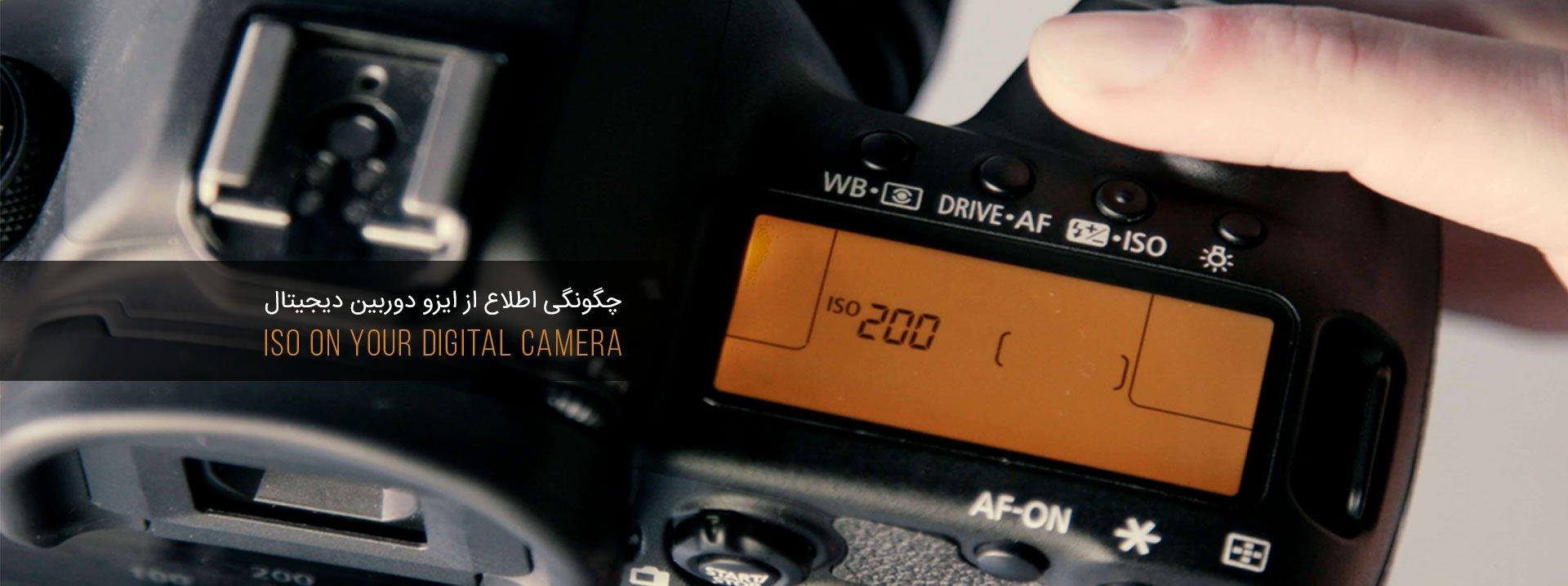 akasi iso camera1 - چگونگی اطلاع از ایزو دوربین دیجیتال