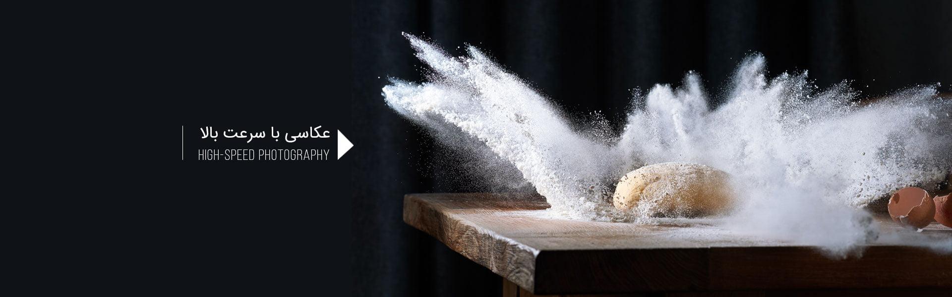 akasi sorate bala1 - عکاسی با سرعت بالا