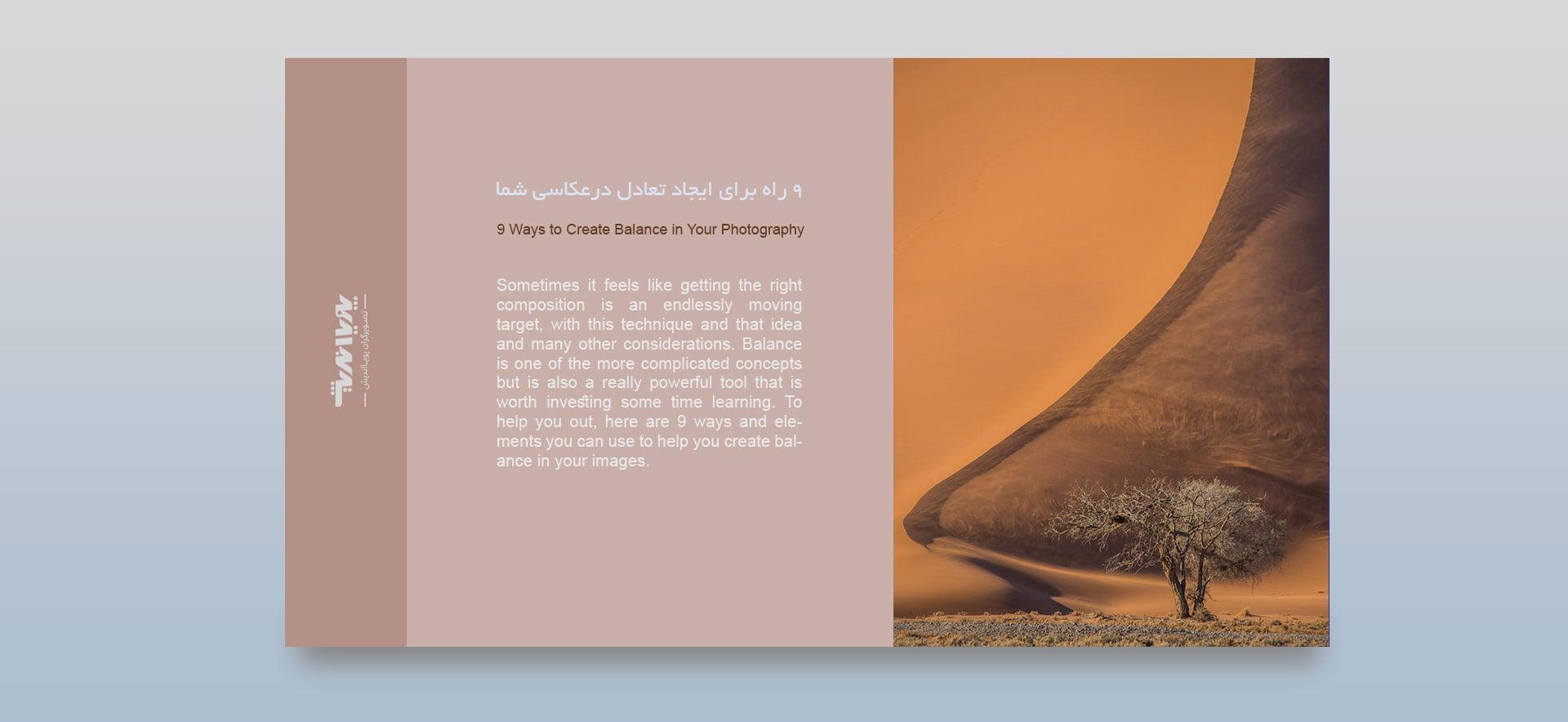 balance in photography - تعادل در عکاسی