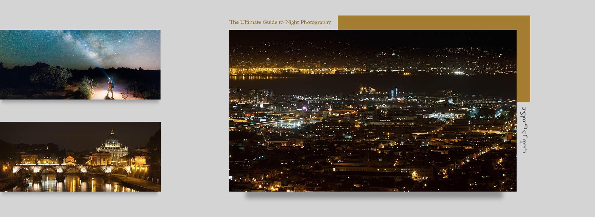 night photography - عکاسی در شب
