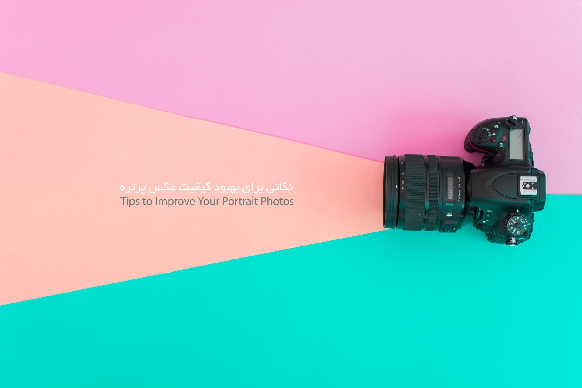 portrait photography bannesr - نکاتی برای بهبود کیفیت عکس پرتره
