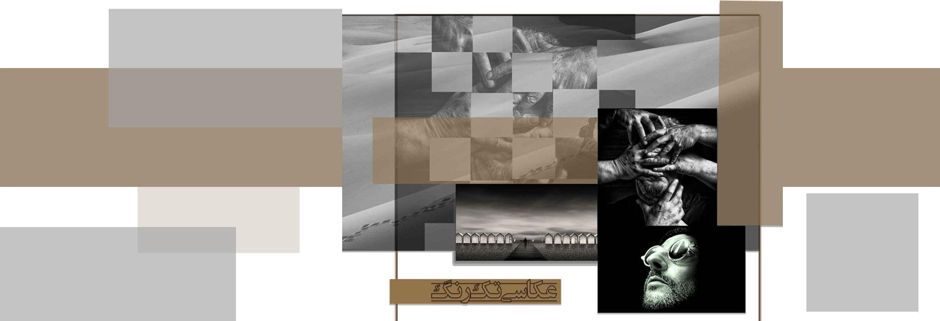 Black and White World 1 1 1 - چگونه می توان تصاویر را تک رنگ فرض کرد؟