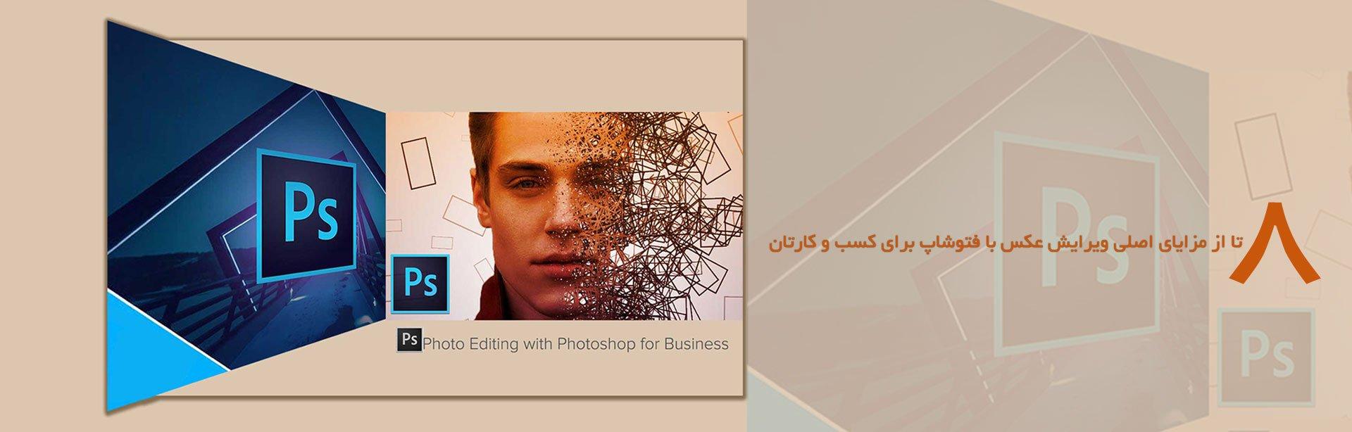 Photo editing  Photoshop 2 2 - 8 تا از مزایای اصلی ویرایش عکس با فتوشاپ برای کسب و کارتان