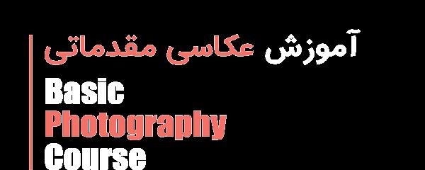 amoozeshe akkas moghadamati 0 - آموزش عکاسی مقدماتی