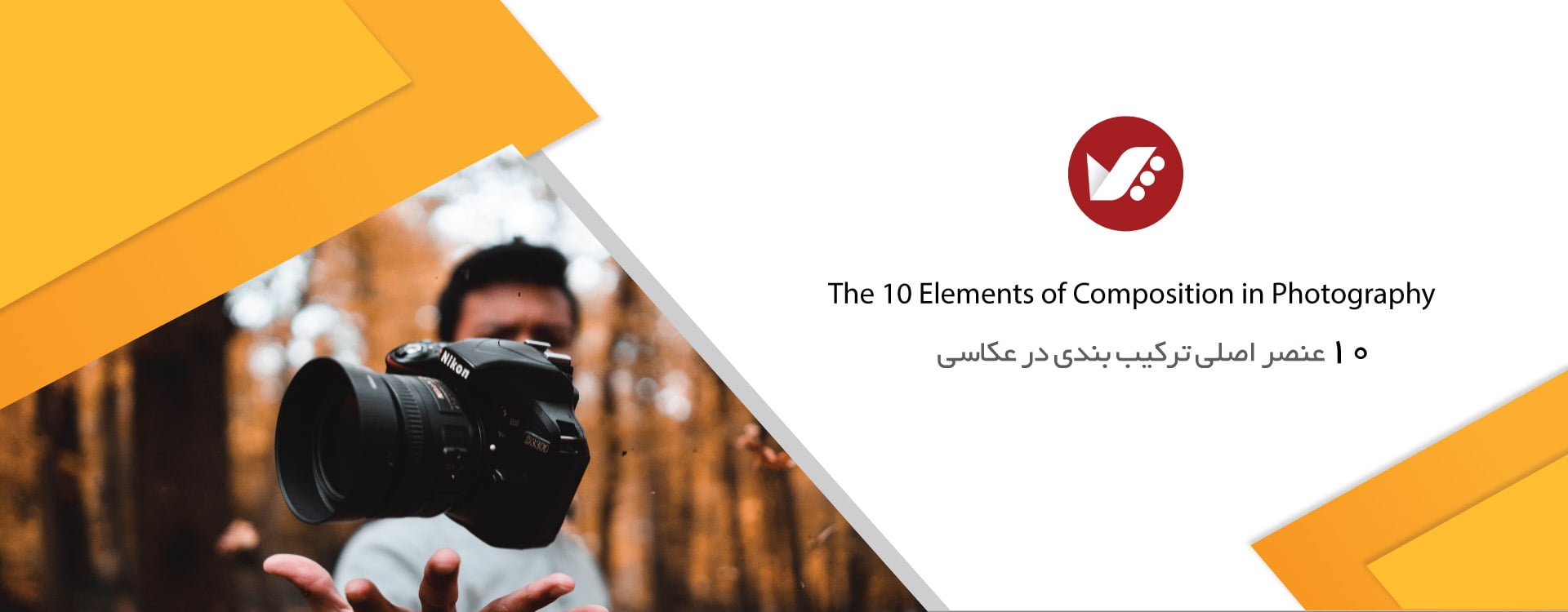 Elements of Composition in Photography 2 - عناصر ترکیب بندی در عکاسی