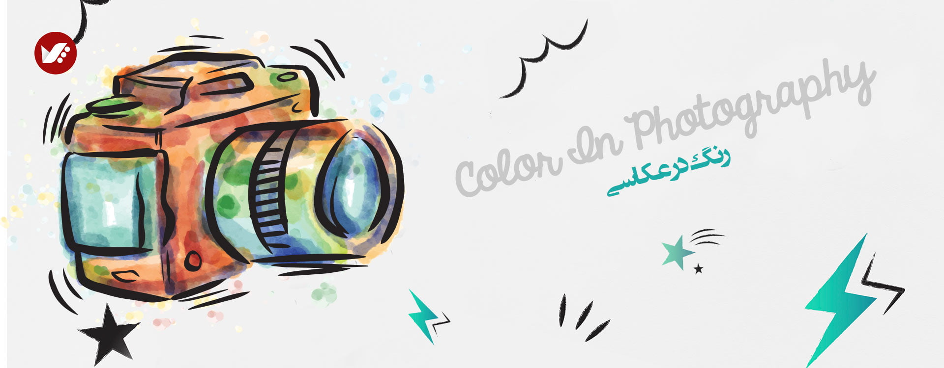 colors in photography article - رنگ ها در عکاسی