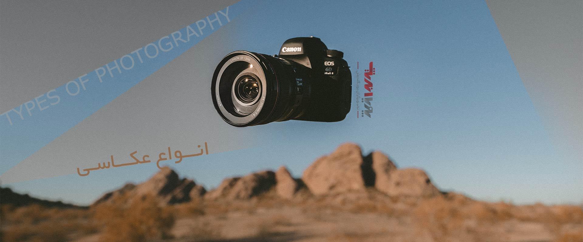 types of photography article - 24 مورد از انواع عکاسی که هرکدام از آنها جهان را زیباتر کرده است