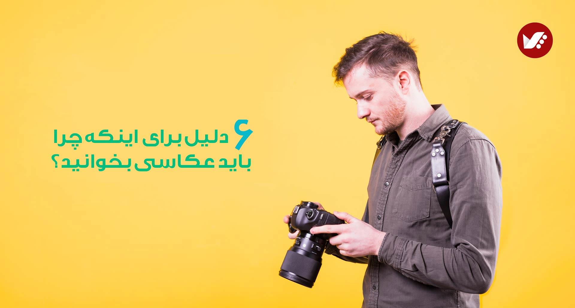 become a photographer 5 - 6 فایده عکاسی و 6 دلیل رفتن به کلاس عکاسی
