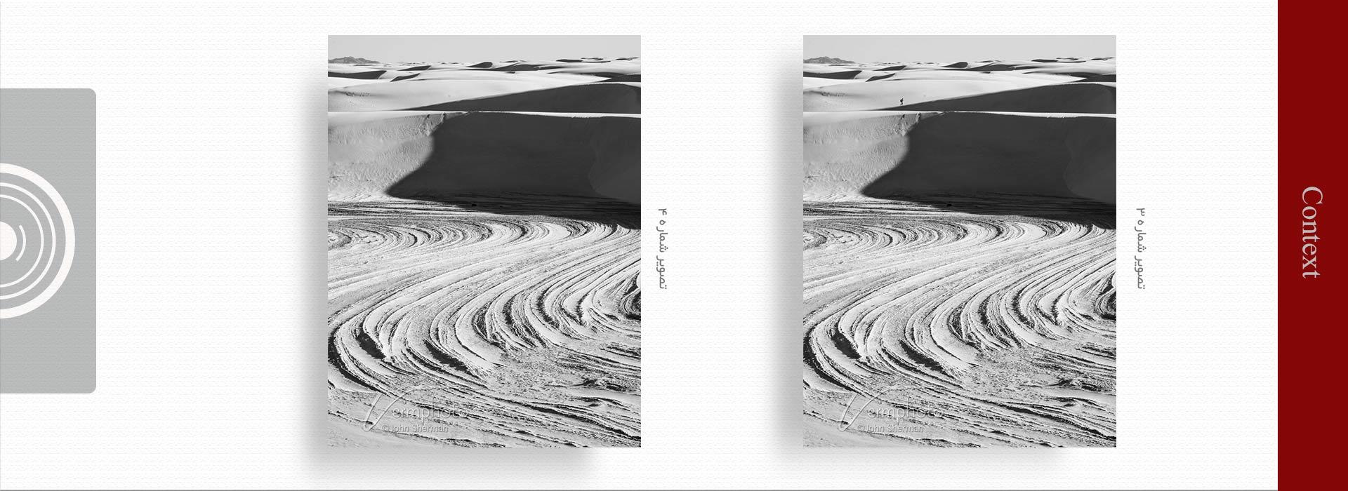 context in photography 2 - مهمترین ویژگی های عکس خوب چیست ؟