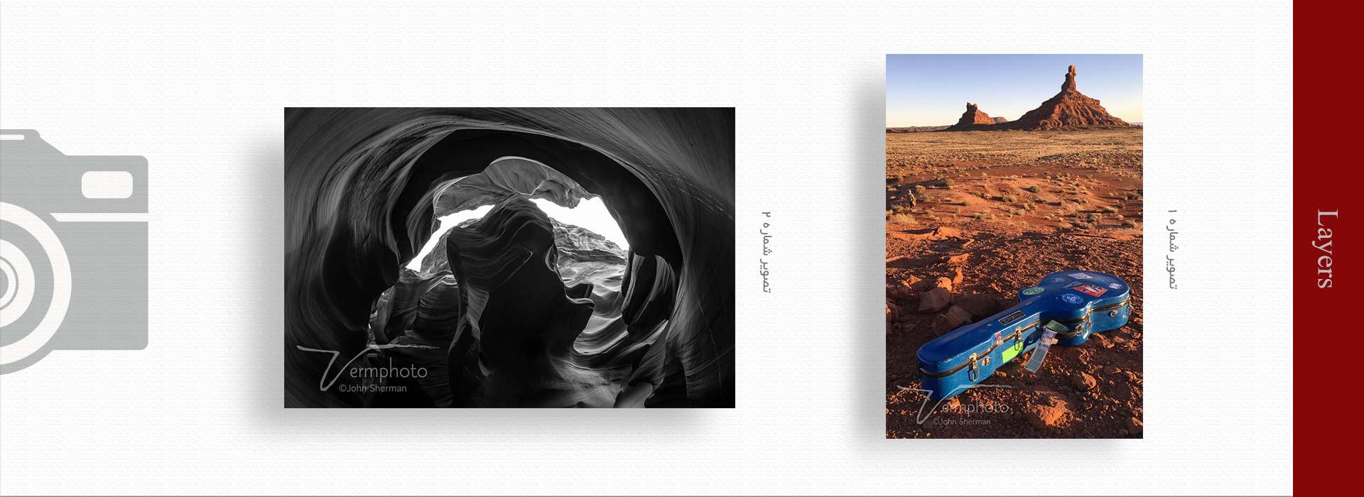 layers in photography - مهمترین ویژگی های عکس خوب چیست ؟