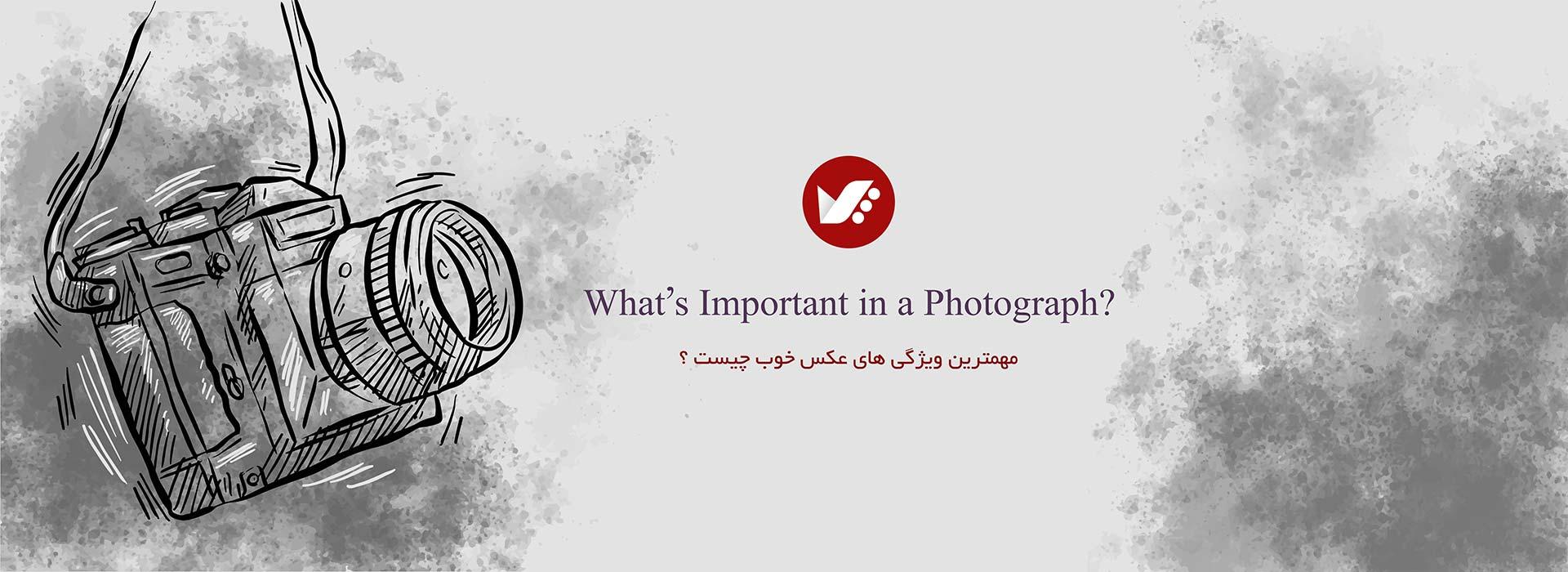 photograph banner - مهمترین ویژگی های عکس خوب چیست ؟