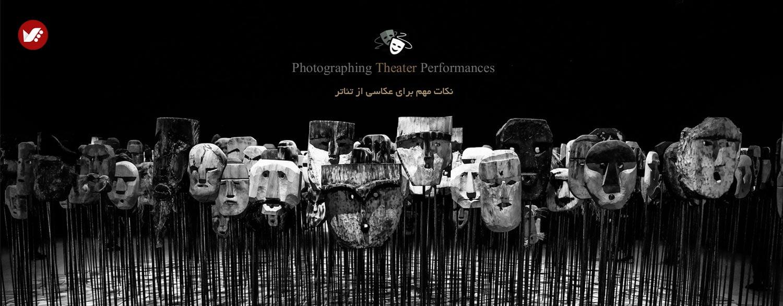 theater - نکات مهم برای عکاسی از تئاتر