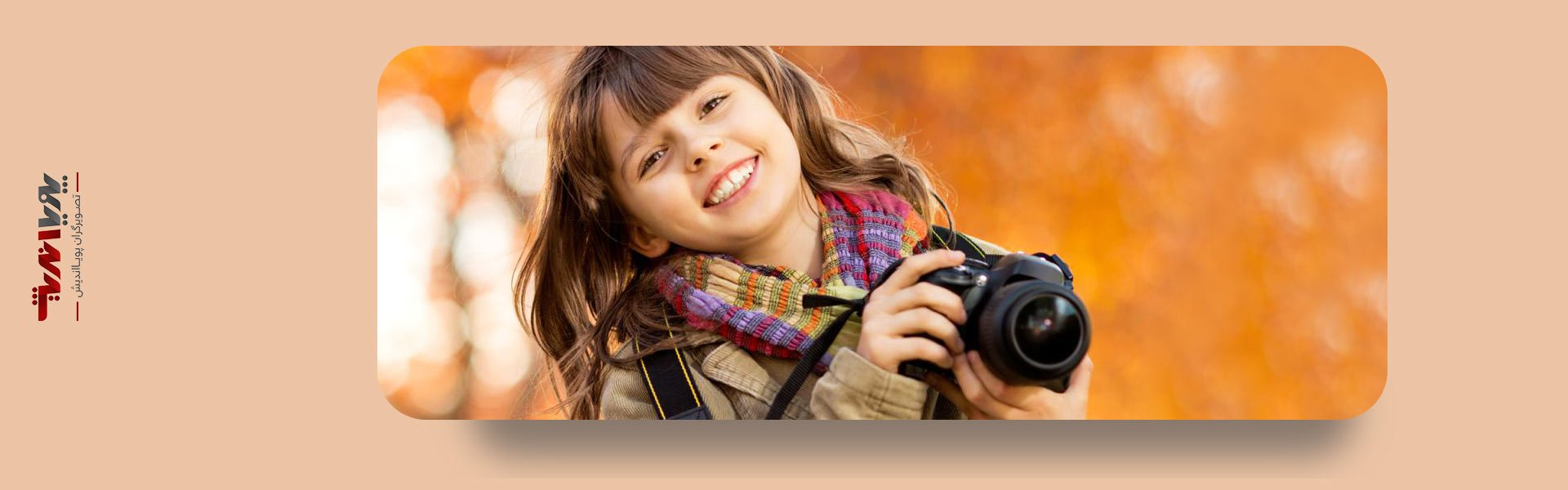 girl photographer 3 - چرا کودکان ما باید عکاسی بیاموزند ؟