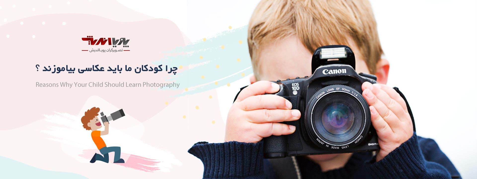 the boy photographing banner - چرا کودکان ما باید عکاسی بیاموزند ؟